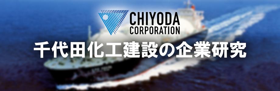 【22卒】千代田化工建設の新卒採用・企業研究情報
