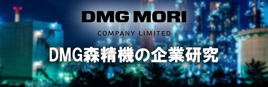 【22卒】DMG森精機(DMG MORI)の選考対策情報