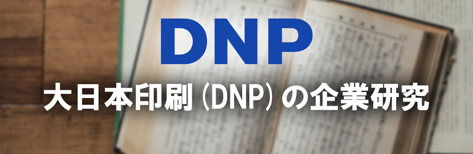大日本印刷(DNP)の選考対策情報