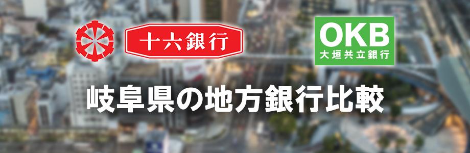 十六銀行と大垣共立銀行、就職するならどっち?岐阜県の地方銀行を比較します!