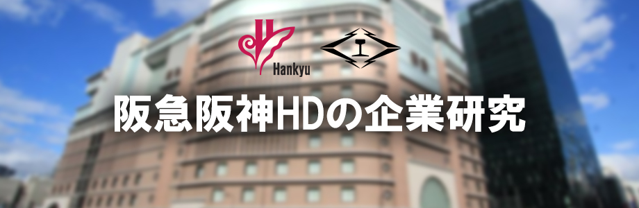 阪急阪神ホールディングスの新卒採用・企業研究情報