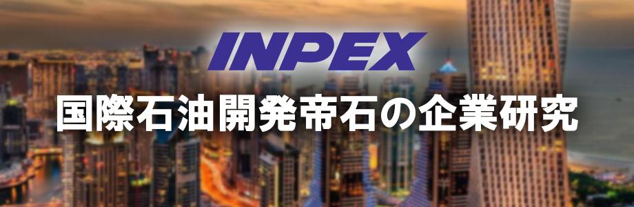 【22卒】国際石油開発帝石(INPEX)の選考対策情報