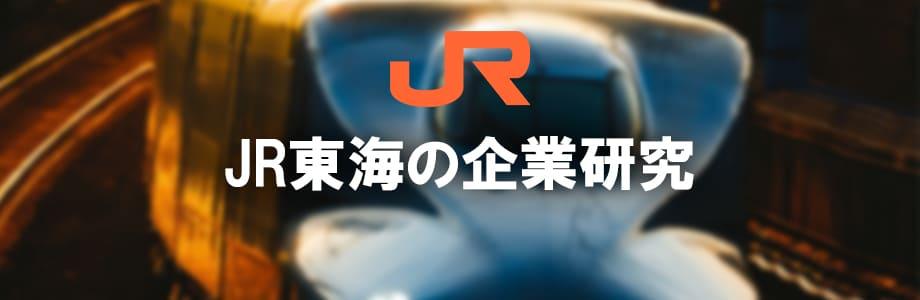 JR東海の新卒採用・企業研究情報