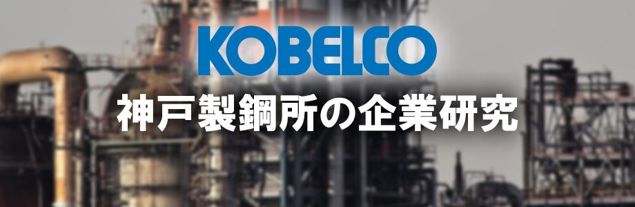 神戸製鋼所(KOBELCO)の選考対策情報