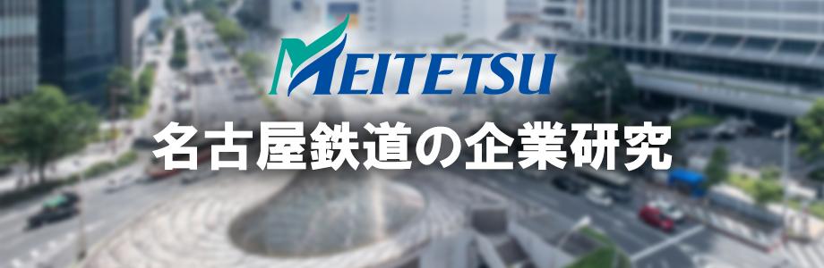 【22卒】名古屋鉄道の新卒採用・企業研究情報