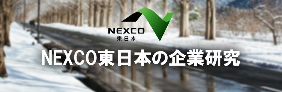 【22卒】東日本高速道路(NEXCO東日本)の選考対策情報