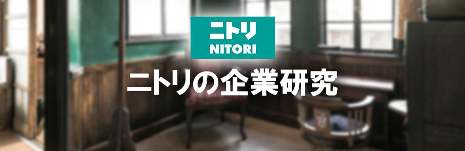 ニトリの新卒採用・企業研究情報