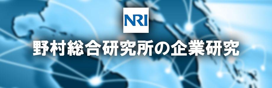 NRI(野村総合研究所)の新卒採用・企業研究情報