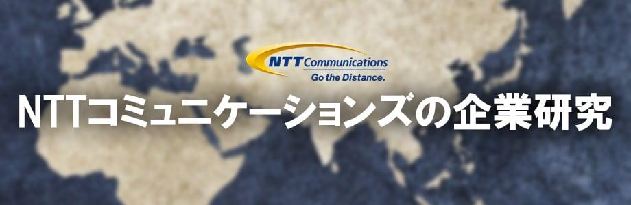 NTTコミュニケーションズの新卒採用・企業研究情報