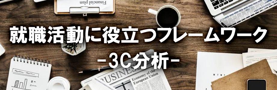 【ビジネスフレームワーク】3C分析とは?就職活動に活かす2つのメリットを解説!