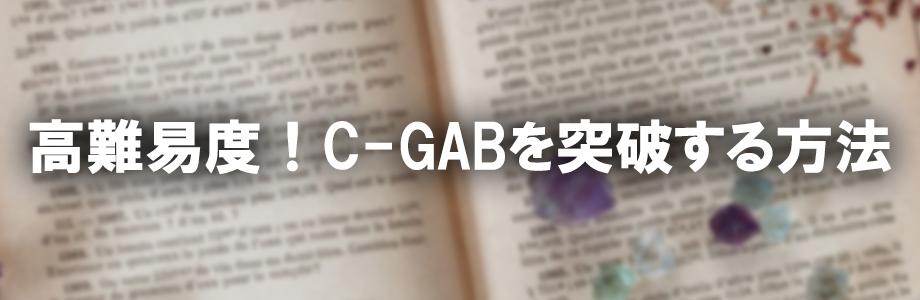 【例題付き】適性検査C-GABとは?高得点で突破するための対策方法・合格率