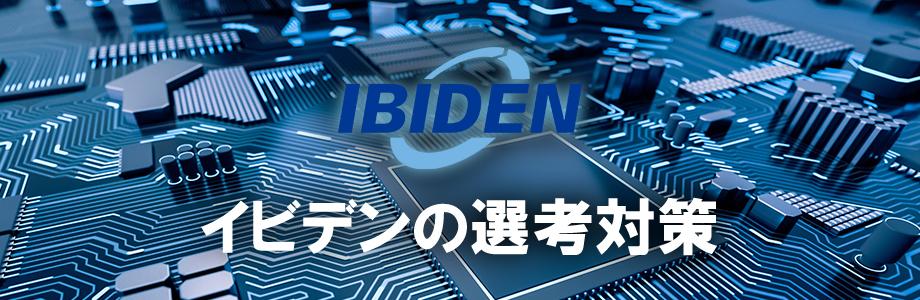 【22卒】イビデンの企業研究・選考対策