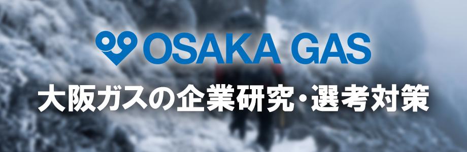 【22卒】大阪ガスの選考対策情報