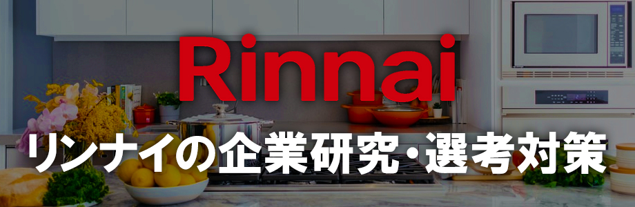 【22卒】リンナイ(Rinnai)の企業研究・選考対策