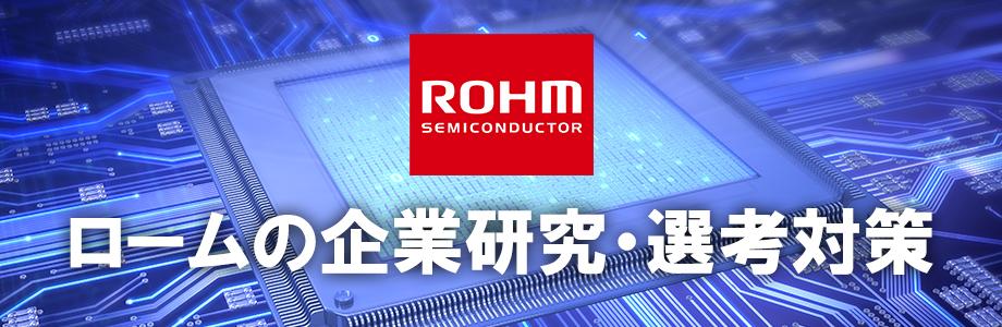 【22卒】ローム(ROHM)の選考対策・企業研究