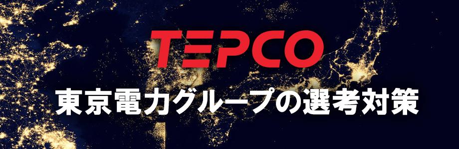 【22卒】東京電力グループの選考対策情報|東京電力ホールディングス+他4社