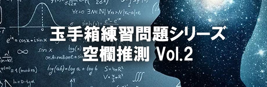 【練習問題】玉手箱の「空欄推測」は数をこなして対策しよう!Vol.2