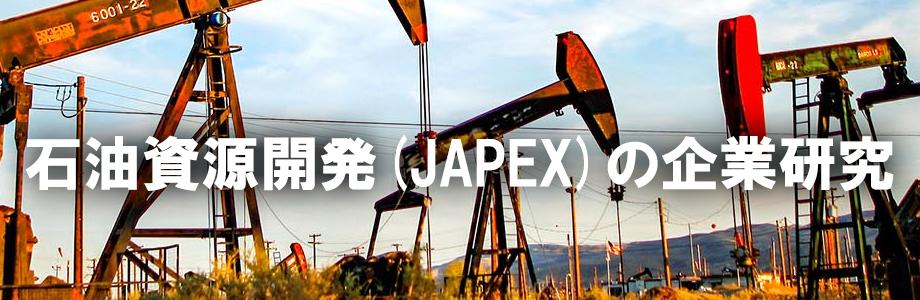 【22卒】石油資源開発(JAPEX)の企業研究・選考対策+国際石油開発帝石(INPEX)との違い