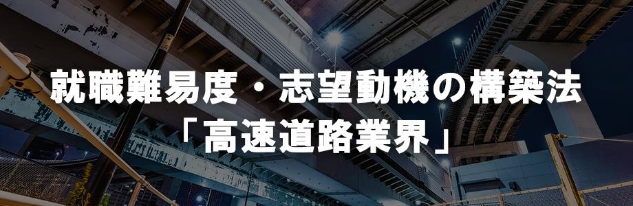 【22卒】高速道路業界の就職難易度ランキング