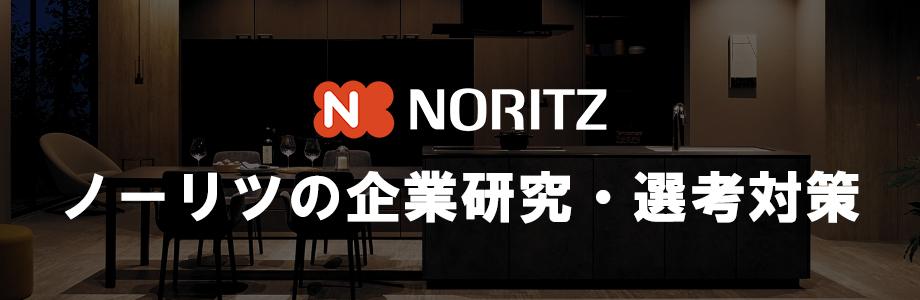 【22卒】ノーリツ(NORITZ)の企業研究・選考対策
