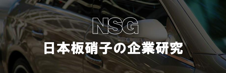 【22卒】日本板硝子(NSG)の企業研究・選考対策