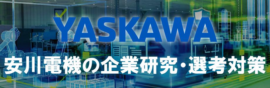 【22卒】安川電機の企業研究・選考対策