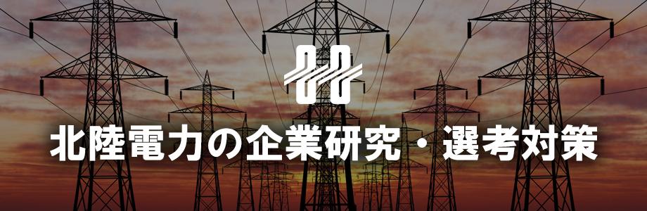 【22卒】北陸電力の企業研究・選考対策