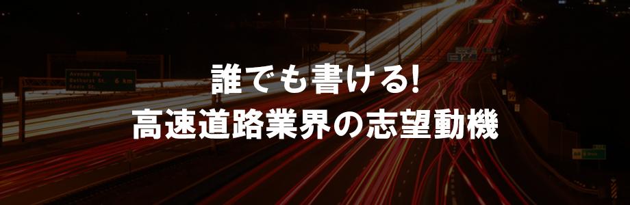 【志望動機】高速道路業界の実情に即した、絶対コケない志望動機の書き方