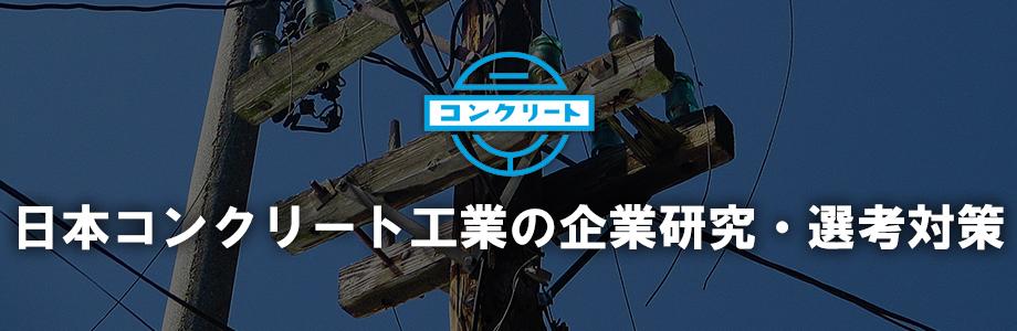 【22卒】電柱シェア1位!日本コンクリート工業の企業研究・就職対策
