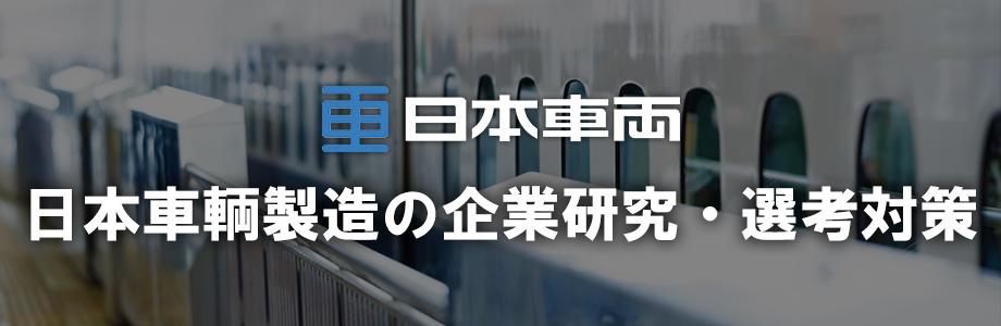 【22卒】リニア新幹線の製造も!日本車輌製造の企業研究・選考対策