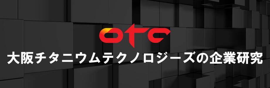 【22卒】チタン素材で世界シェアトップ!大阪チタニウムテクノロジーズの企業研究・選考対策
