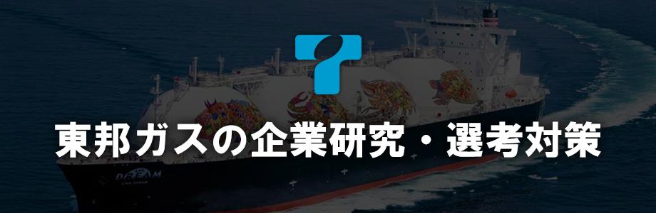 【22卒】東海地方をガスで支える、東邦ガスの企業研究・就職対策