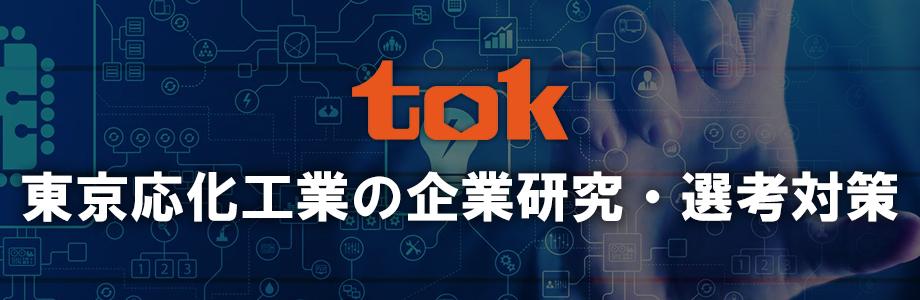 【22卒】半導体に命を吹き込む、東京応化工業(TOK)の企業研究・選考対策