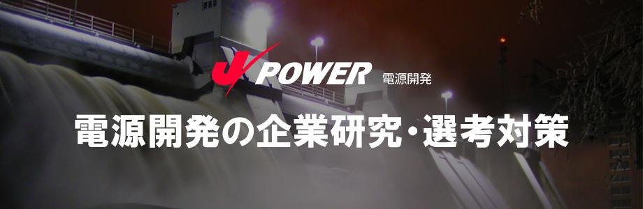 【22卒】国内外の電力供給を根底から支える、電源開発(J-POWER)の企業研究・選考対策