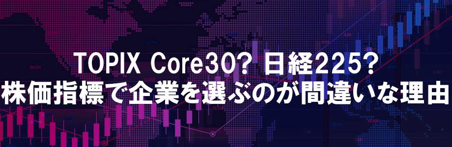 TOPIX Core30が就職で勝ち組?TOPIXや日経などの株価指標だけで企業を選定してはいけない理由