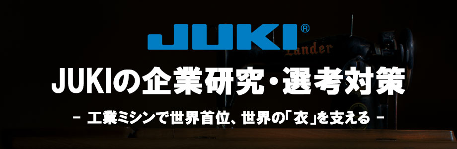 【22卒】JUKIの企業研究・選考対策 | 工業ミシンで世界首位、世界の「衣」を支える