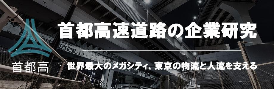 【22卒】首都高速道路の企業研究・選考対策 | 世界最大のメガシティ、東京の物流と人流を支える