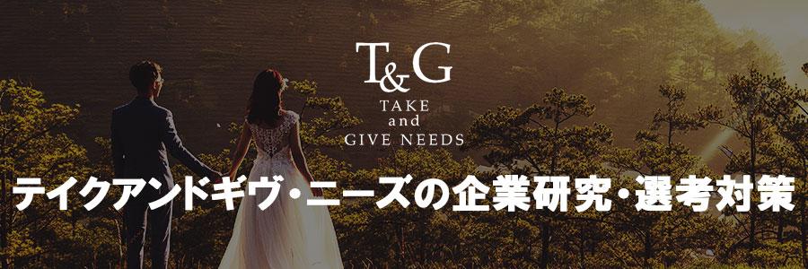【23卒】テイクアンドギヴ・ニーズの企業研究・選考対策 | ハウスウェディング業界の草分け、結婚式場運営最大手